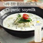 Organic soymilk